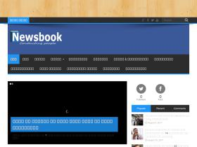 newsbook.co.in