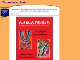 newsociology.gr