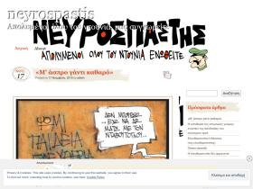neyrospastis.wordpress.com