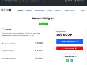 no-smoking.ru