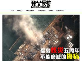 no.nuclear.hk