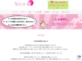 office-sakura.com