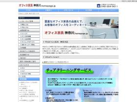 officekagukanagawa.homepage.jp