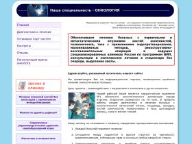 oncology-clinica.ru