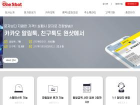 one-shot.co.kr