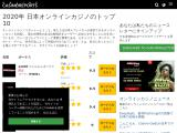 onlinecasinoreports.jp