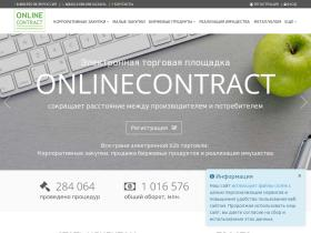onlinecontract.ru