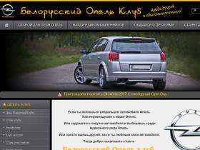 opelclub.by