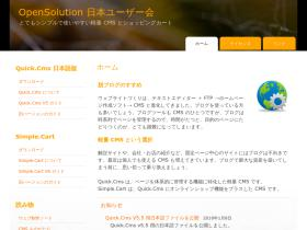 opensolution.jp