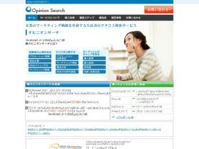 opinionsearch.jp