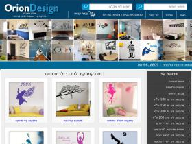 oriondesign.co.il