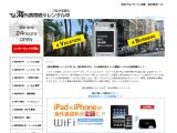 overseas-mobile.com