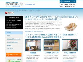 pacific-house.co.jp