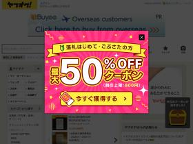 page2.auctions.yahoo.co.jp