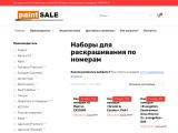paintsale.ru