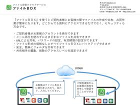 paperless-office.jp