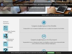 passport.gov.gr