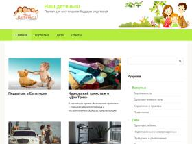 pediatr-site.ru
