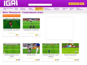 penalty-shoot-out.igri.by