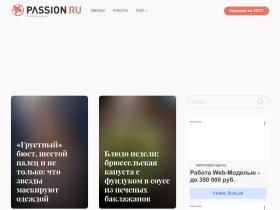 people.passion.ru