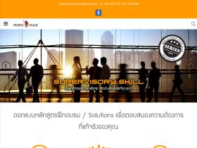 peoplevalue.co.th