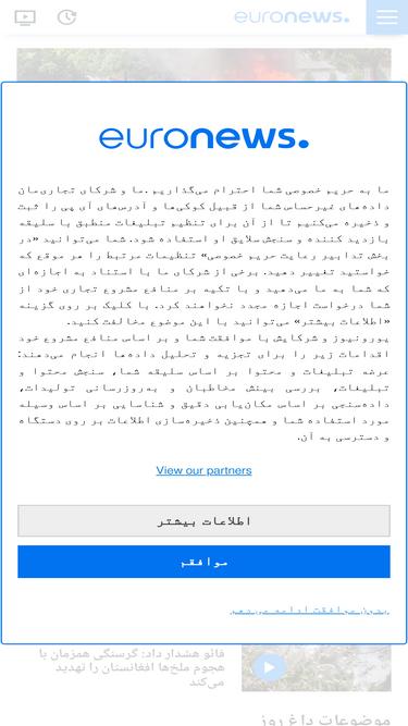 Euronews Farsi