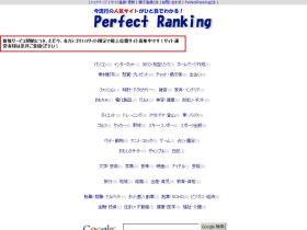 perfect-ranking.appspot.com