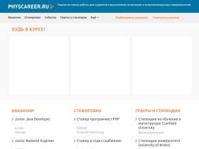 physcareer.ru