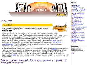 planet.altlinux.org