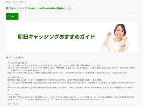 plants-and-religion.org