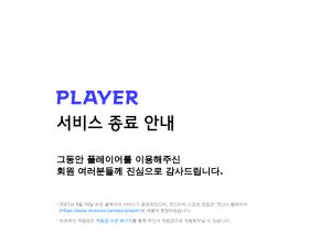 player.co.kr