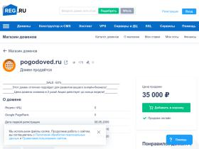 pogodoved.ru