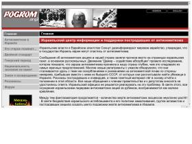 pogrom.org.il