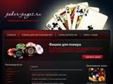 poker-pages.ru