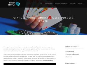 pokeringyen.info