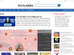 polnews.co.kr