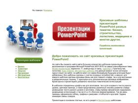 powerpoint.gnativ.ru