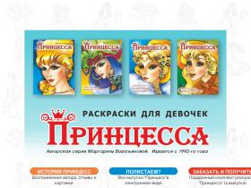 princess-paint.ru