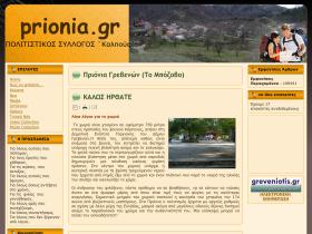 prionia.gr