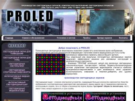 proled.com.ua