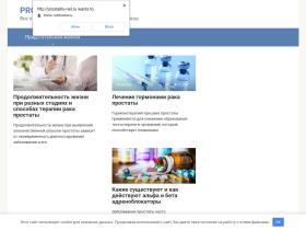 prostatity-net.ru