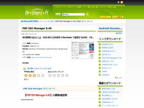 psp-iso-manager.brothersoft.jp