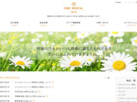 pure-medical.co.jp