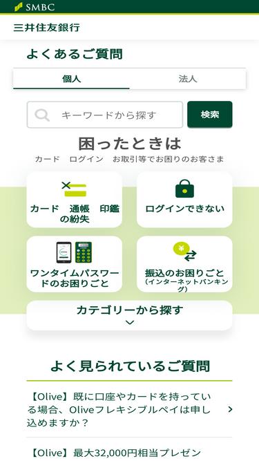 銀行 三井 番号 住友 コード 銀行コード一覧・金融機関コード一覧