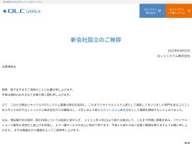 qlc-system.co.jp