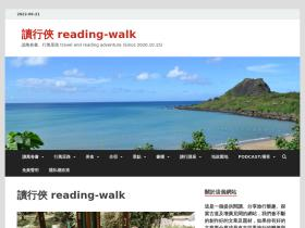 readingwalk.com