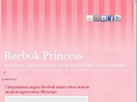 reebok-princess.ru
