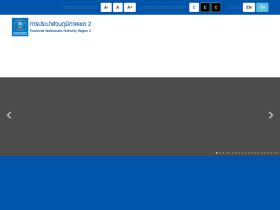 reg2.pwa.co.th