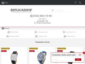 replicashop.com.ua