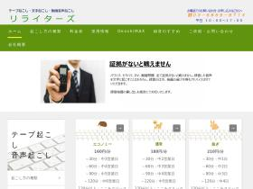 rewriters.sakura.ne.jp